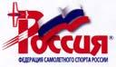 Федерация самолетного спорта России