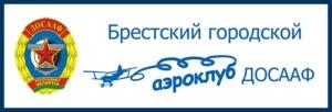 Брестский аэроклуб ДОСААФ