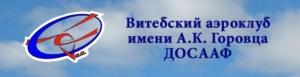 Витебский аэроклуб ДОСААФ